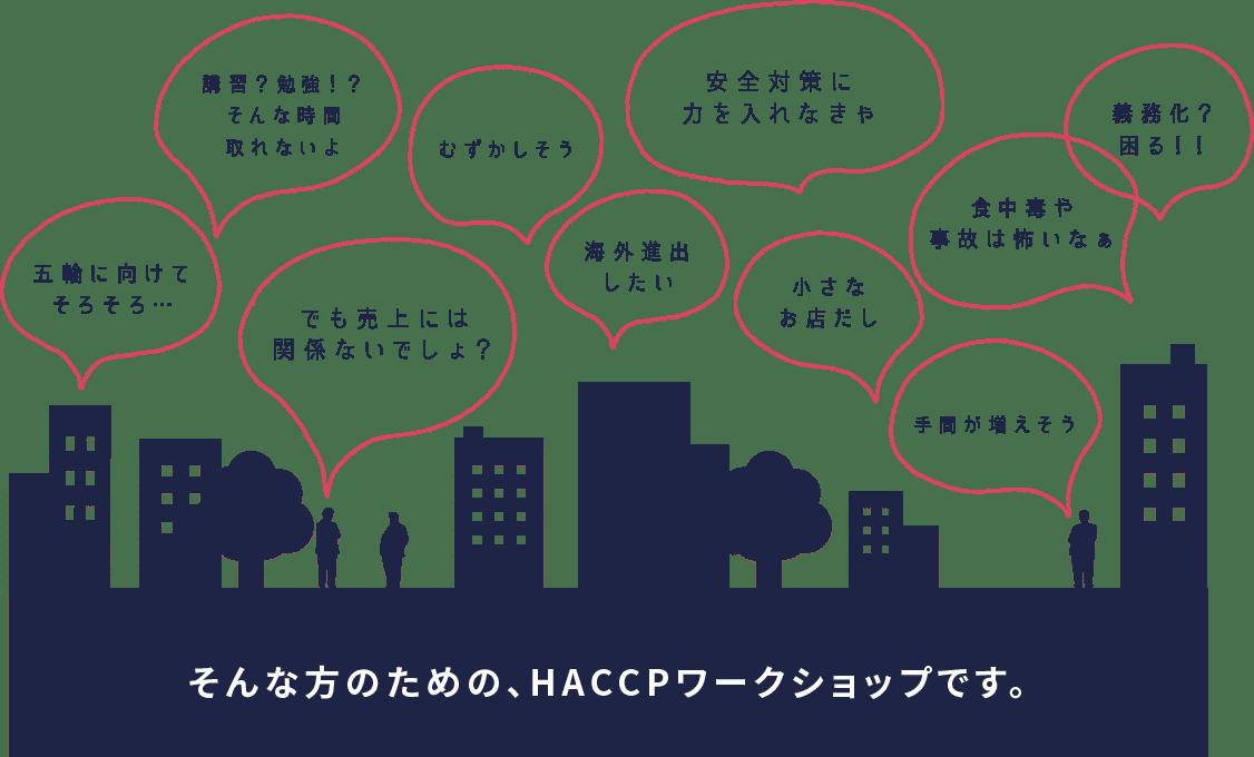そんな方のための、HACCPワークショップです